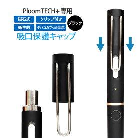 電子タバコ プルームテック プラス アクセサリー 吸口保護 キャップ Ploom TECH + 磁石式 クリップ式 衛生的 タバコカプセル対応 メタルキャップ