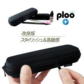 電子タバコ マイブルー myblu プルームテック プラス 対応 ケース Ploom TECH 最新改良版ロングケース スリム コンパクト 大容量 バッテリー対応 プルームテック互換グッズの大型化にも マウスピースを装着したまま