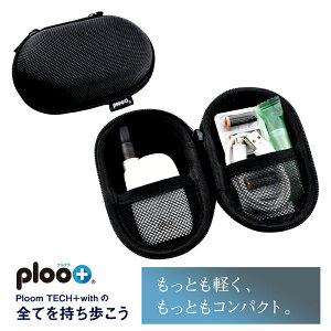 電子タバコ プルームテック プラス ウィズ 専用 ケース PloomTECH Plus With myblu マイブルー Vape コンパクト マウスピース 装着したまま収納 セミハード ケース ploo+ 父の日 プレゼント ギフト