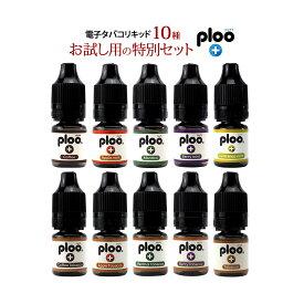 ploo+ 電子タバコ リキッド 送料無料 プルームテック シリーズ 5ml 10本セット 国産 カートリッジ再生用 プレゼント 最適 VAPE 天然素材 国産