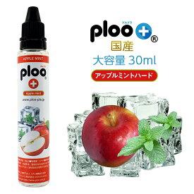 ploo+ プルームテック カートリッジ 再生 リキッド 極細ノズル付 国産 大容量 30ml アップルミントハード プルームテックプラス myblu 最適