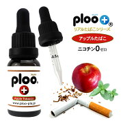 ploo+電子たばこリキッドアップルたばこハード15mlプルームテック国産