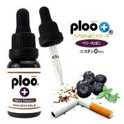 ploo+電子たばこリキッドベリーたばこハード15mlプルームテック国産
