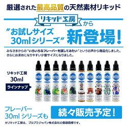 30ml宣伝