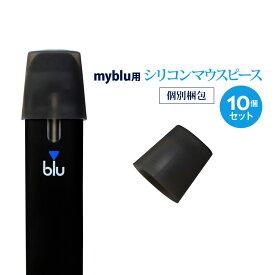 myblu マイブルー 互換 マウスピース シリコン製 10個セット ポッド POD カートリッジ 対応 使い捨て 水洗い 再生 (ブラック)