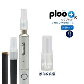 シリコン マウスピース (白色) 互換 20個セット 電子タバコ カプセル対応 独自改良 ロゴ入り コロナ対策 使い捨て 水洗い 再生