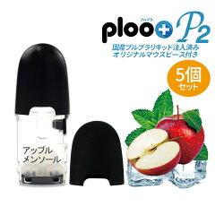 p2フレーバーポッド(アップルメンソール)マウスピース、液漏れ防止キャップ付5個セット