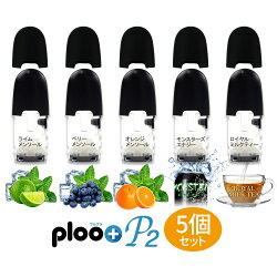 p2フレーバーポッド(アソート2)マウスピース、液漏れ防止キャップ付5個セット