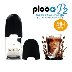 p2フレーバーポッド(カフェオレ)マウスピース、液漏れ防止キャップ付5個セット