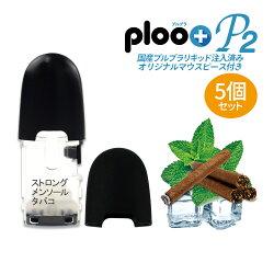 p2フレーバーポッド(ストロングメンソールタバコ)マウスピース、液漏れ防止キャップ付5個セット