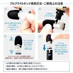 プルプラP2ポッド使用方法・ご使用上の注意