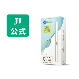 【JT公式】プルームテック(Ploom TECH)・スターターキット Ver 1.5<ホワイト>/ 加熱式タバコ