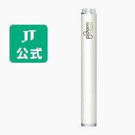 【JT公式】プルームテック(Ploom TECH)・バッテリー Ver 1.5<ホワイト> / 加熱式タバコ
