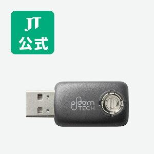 【JT公式】プルームテック(Ploom TECH)・ USBチャージャー Ver 1.5<ブラック> / 加熱式タバコ