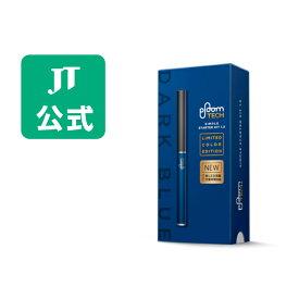 【JT公式】プルームテック(Ploom TECH)・シンプルスターターキット Ver 1.5<ダークブルー>/ 加熱式タバコ