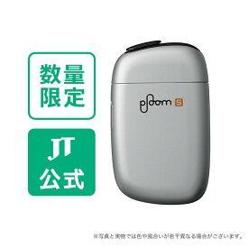 【JT公式】プルームエス(Ploom S)・スターターキット 2.0<アイス・シルバー> / 加熱式タバコ
