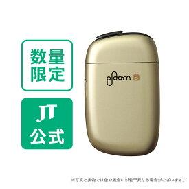 【JT公式】プルームエス(Ploom S)・スターターキット2.0<クラシック・ゴールド>/ 加熱式タバコ