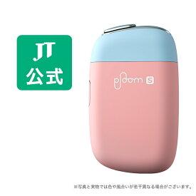 【JT公式】プルームエス(Ploom S)・スターターキット2.0<復刻版 サプルクレイ>/ 加熱式タバコ