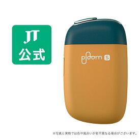 【JT公式】プルームエス(Ploom S)・スターターキット2.0<Emotion to Actionシリーズ キャニオンモス>/ 加熱式タバコ