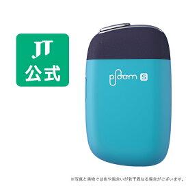 【JT公式】プルームエス(Ploom S)・スターターキット2.0<Emotion to Actionシリーズ オーシャンロック>/ 加熱式タバコ