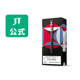 【JT公式】プルームテック(Ploom TECH)・シンプルスターターキット Ver 1.5<CTB-PARIS> / 加熱式タバコ