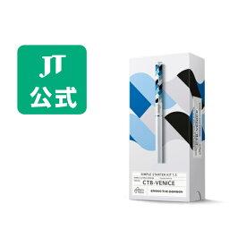 【JT公式】プルームテック(Ploom TECH)・シンプルスターターキット Ver 1.5<CTB-VENICE>/ 加熱式タバコ