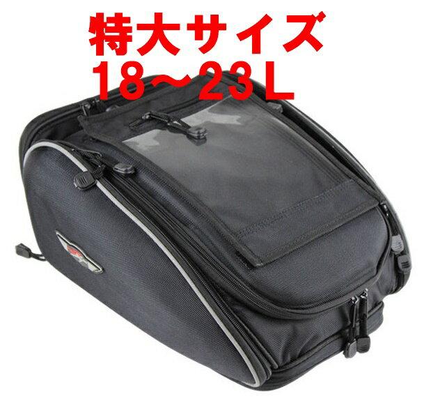 特大サイズ バイク タンクバッグ 大容量 18〜23L 黒/ブラック フルフェイスヘルメットも収納可能 タンクバック マグネットタイプ ツーリング や 通勤 に