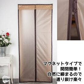 冷暖房効率アップ 磁石の力で自動で閉まる 仕切り自動カーテンのれん 断熱 遮光 目隠しに