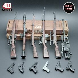 1/6スケール ライフルコレクション ジオラマフィギュア 6点セット 1/6ハンドガンおまけ付き 武器 銃