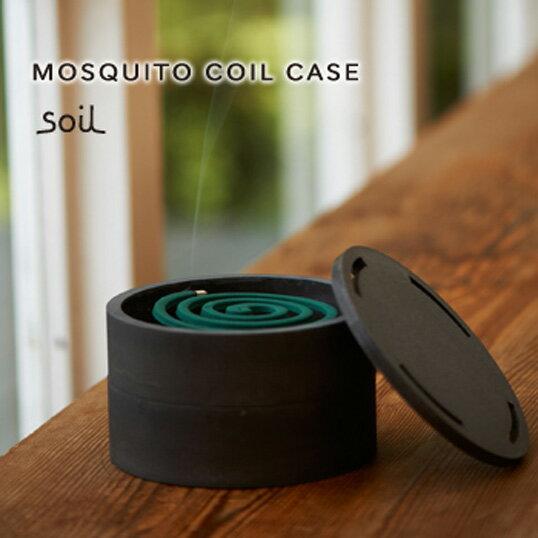 モスキートコイルケース soil(ソイル) MOSQUITO COIL CASE 自然素材 珪藻土蚊取り線香入れ耐熱性のある自然素材インテリアギフト プレゼント