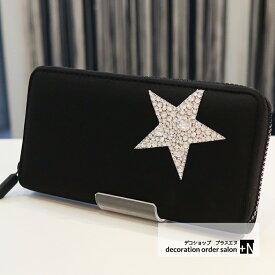 スワロフスキー キラキラ 長財布 ファスナータイプ スターデザイン財布 たっぷり収納できます
