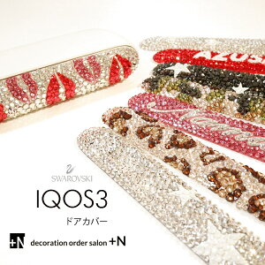 アイコス3 スワロフスキー 純正ドアカバー 全12色 最新iQOS3 iqos3 iqos IQOS3 DUO 新型アイコス 正規品にスワロフスキーデコがキラキラ 送料無料でプレゼントにもオススメです。