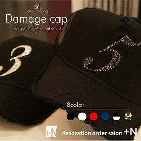 人気のダメージキャップ 帽子デコ スワロフスキーでキラキラ 帽子カラーもナンバーも選べて自分だけのオリジナルに変身 男女問わず使えるアイテム プレゼントにもオススメ 嬉しい送料無料 プレゼント