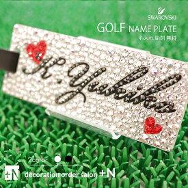キラキラ スワロフスキー ゴルフ ネームプレート 角形 自分だけのオリジナルデザインでお作りします。 ネームタグ 刻印 名入れ 高級 プレゼント ゴルフバッグ 人気 名札 コンペ 記念品 おしゃれ キャディバッグ キャリーバッグ