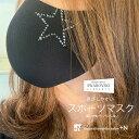 【ポイント5倍】 超息楽3DMASKマスク 日本初 スポーツマスク 洗えるマスク 息がしやすい スワロフスキーデコ お洒落マスク 立体マスク …