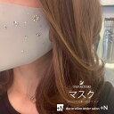 接触冷感マスク 夏マスク スワロフスキーデコ 冷感マスク 洗えるマスク 立体マスク 立体布マスク 大人用 男女兼用サイズ 花粉 ひんやり…