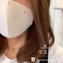 ウレタンマスク 夏マスク 洗えるマスク スワロフスキーデコ 立体マスク 大人用 男女兼用サイズ 花粉 飛沫 感染予防対策 除菌 1枚のお値…