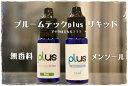 プルームテックPLUS「PLUSリキッド」 15ml プルームテック補充用リキッド 無香料 ニコチン無し 国産 vape ploomtech 【新作メンソール…