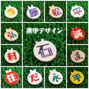 スワロフスキー ゴルフマーカー 漢字デザイン 帽子タイプ