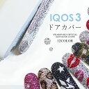 アイコス3 スワロフスキー 純正ドアカバー 全12色 最新 iqos3 新型アイコス 正規品にスワロフスキーデコがキラキラ 送料無料でプレゼン…