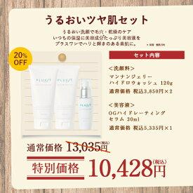 【PLUESTプルエスト公式】 うるおいツヤ肌セット 正規品 本品 スキンケア 2点セット 洗顔 & 美容液 数量限定 保湿 毛穴 角質 乾燥