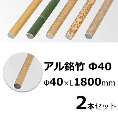 アルミ丸柱・部材 アル銘竹 Φ40×1800mm 2本セット DIY用