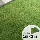 リゾートガーデンターフイージーライト25人工芝ロール1m×5m在庫あり
