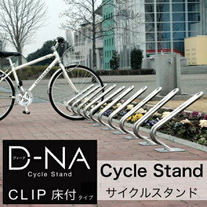 サイクルスタンド 駐輪スタンド D-NA CLIP ディーナ クリップ 床付けタイプ 駐輪場 自転車スタンド 屋外 1台 おしゃれ 自転車止め