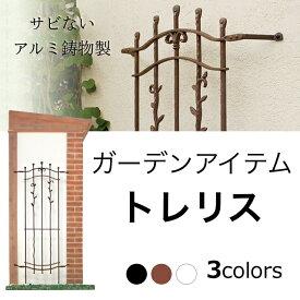 トレリス TypeA-L 壁を飾るガーデン・オーナメント アルミ鋳物製 送料無料