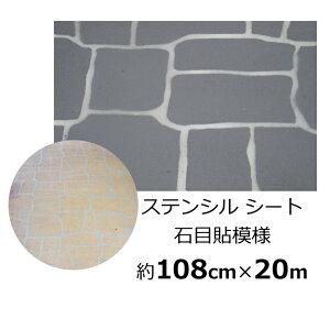 コンクリート表面 模様付け 型紙 ステンシルシート 石目模様型 DIY 約108cm×20m 駐車場やアプローチ作りに 【送料無料】