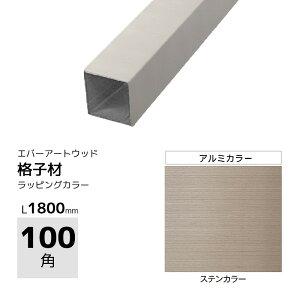 アルミ角材 スリットフェンス用 格子材 100角 100×100 ステンカラー アルミカラー ステンレス調 DIY用 外構 柱 屋外