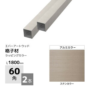 アルミ角材 スリットフェンス用 格子材 60角 60×60 2本セット ステンカラー アルミカラー ステンレス調 DIY用 外構 柱 屋外