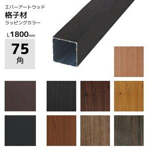 アルミ角材 スリットフェンス用 格子材 75角 75×75 木目調 黒 ブロンズ DIY用 外構 柱 屋外 枕木風 門柱 庭 目隠し おしゃれ