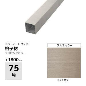 アルミ角材 スリットフェンス用 格子材 75角 75×75 ステンカラー アルミカラー ステンレス調 DIY用 外構 柱 屋外